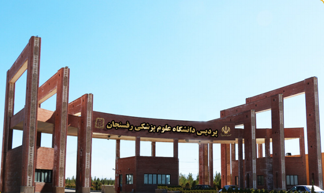 Rafsanjan University of Medical Sciences