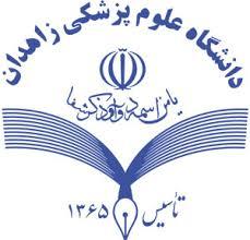 Zahedan University of Medical Sciences