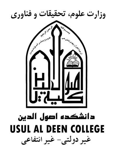Usul Al Deen College